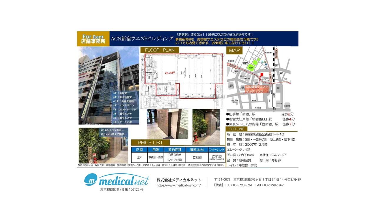 JR各線「新宿」駅より徒歩2分。滅多に空かない好立地好物件の2階部分です。
