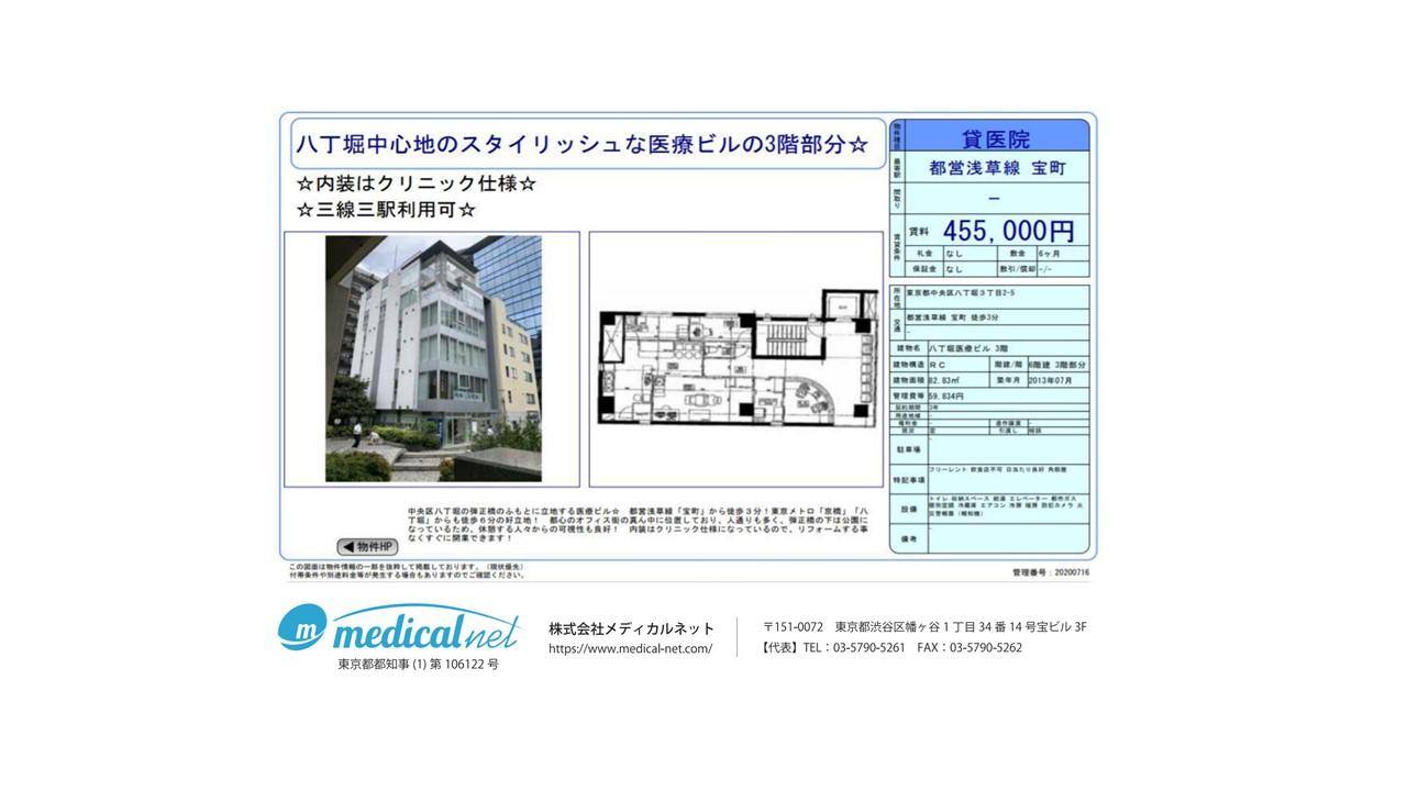 都営浅草線「宝町」駅より徒歩3分、八丁堀中心地のスタイリッシュな医療ビル3階部分です。