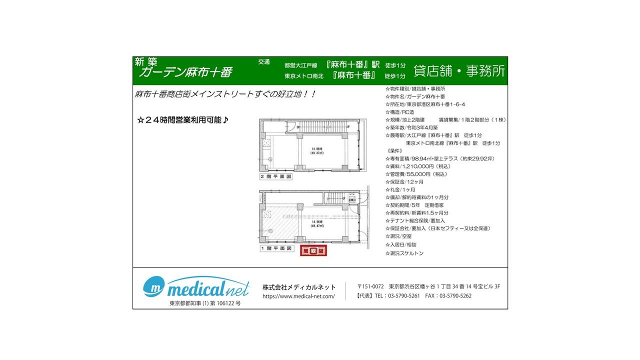 都営大江戸線/東京メトロ南北線「麻布十番」駅より徒歩1分、麻布十番商店街メインストリートすぐの物件です。