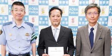 横浜市青葉区内 3歯科、警察から委嘱受け身元特定に協力 横浜市青葉区