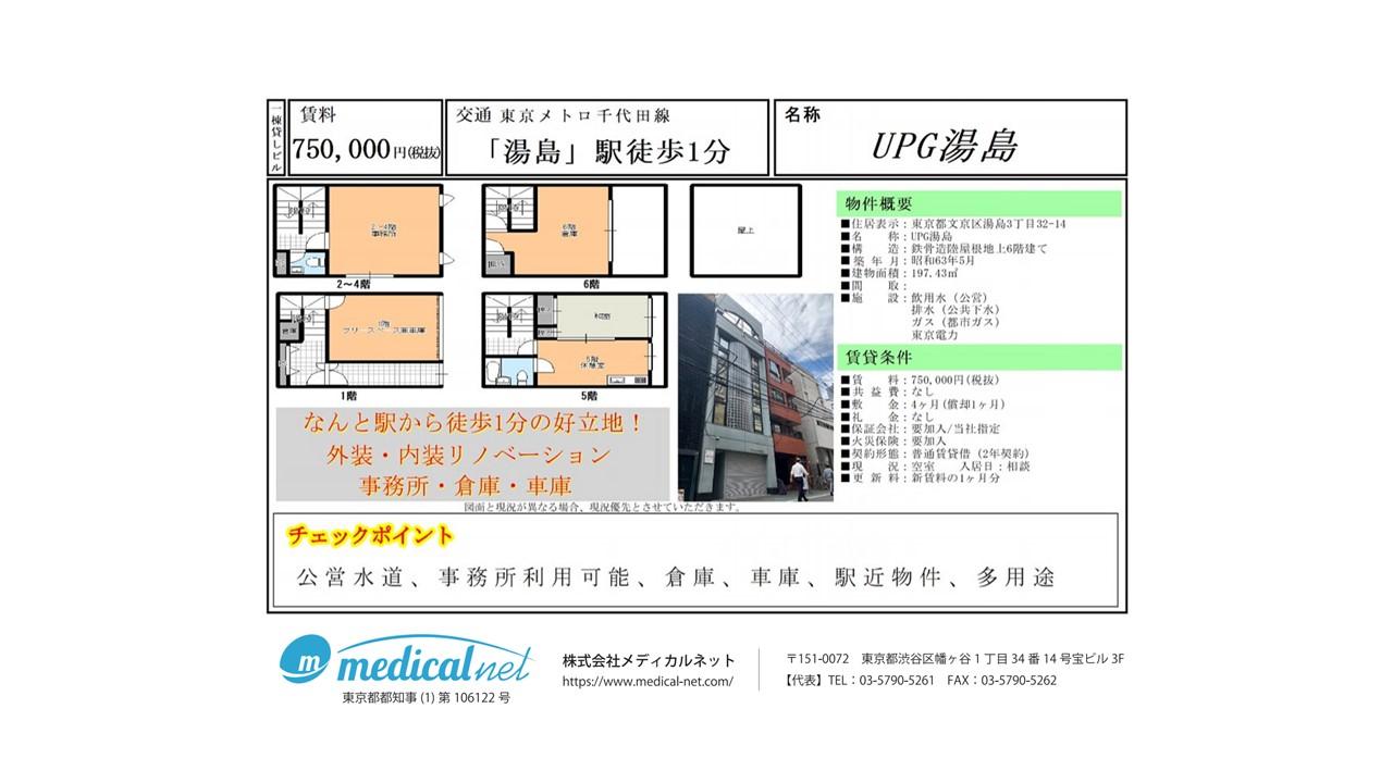 東京メトロ千代田線「湯島」駅より徒歩1分の駅近物件!地上6階建て一棟貸し物件です。