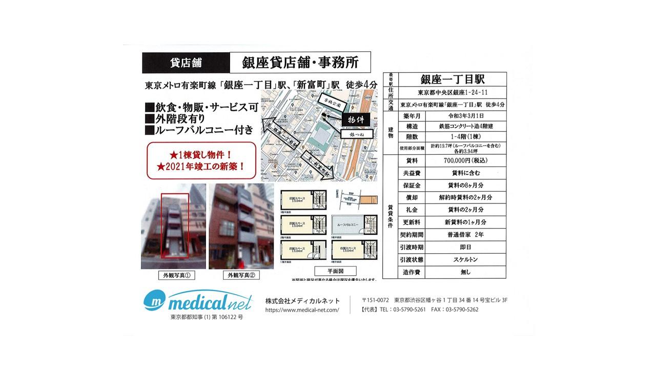 東京メトロ有楽町線「銀座一丁目」駅より徒歩4分、2021年竣工の新築一棟貸し物件です。
