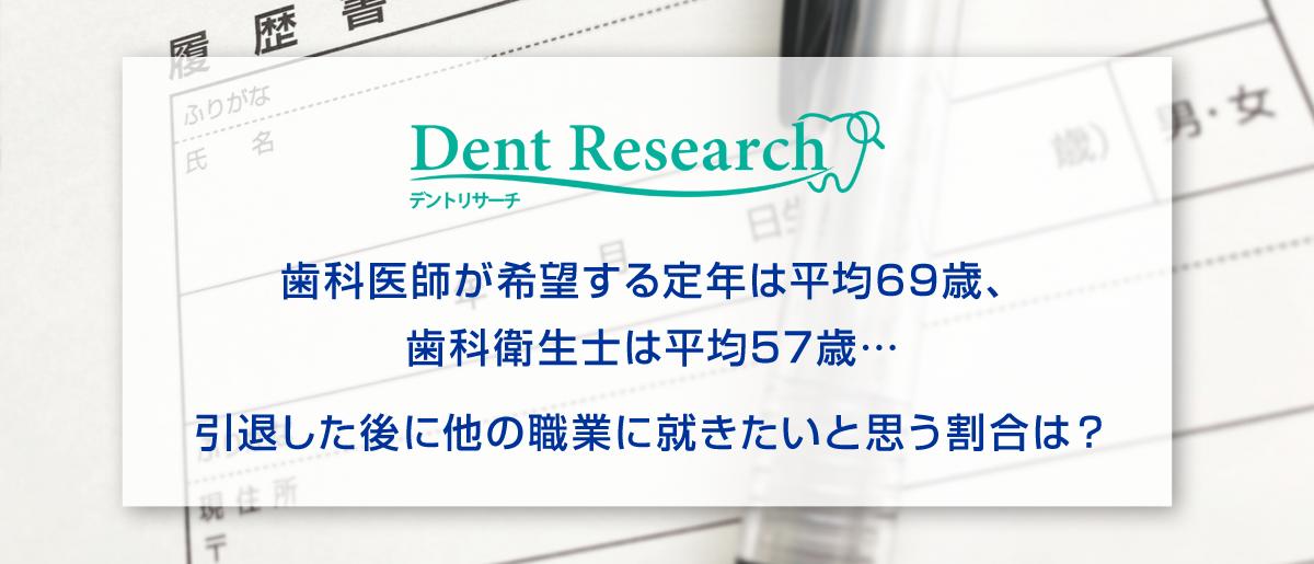 歯科医師が希望する定年は平均69歳、歯科衛生士は平均57歳…引退した後に他の職業に就きたいと思う割合は?