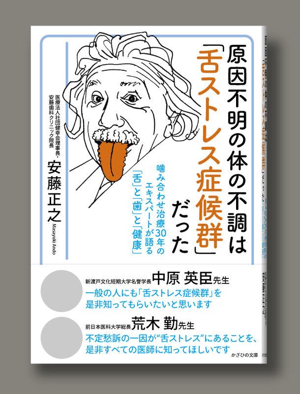 """【プレスリリース】つらい""""首のコリ""""が直らない理由…原因は「舌」だった! 現代病「舌」の問題を解説した動画をYouTubeで7月30日公開"""