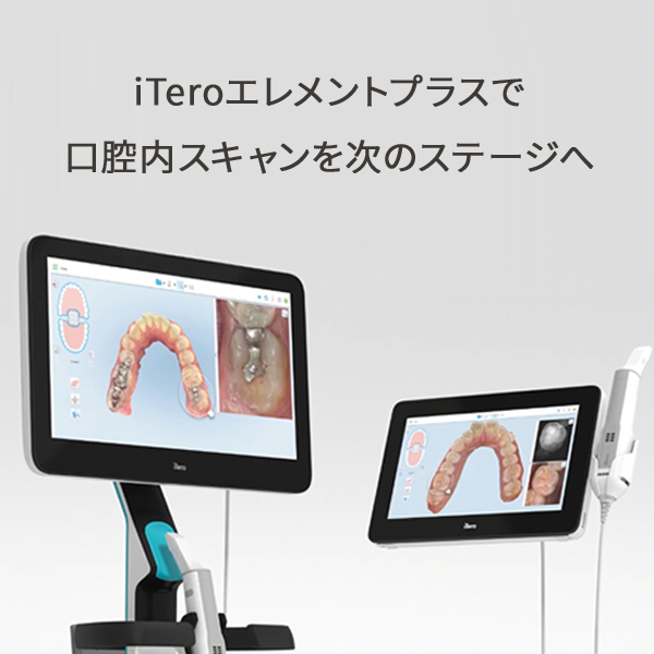 Expand your possibilities – iTero エレメント5Dプラスで広がる可能性