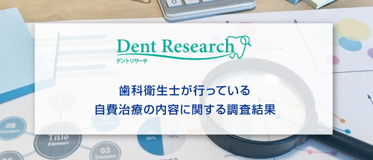 歯科衛生士が行っている自費治療の内容に関する調査結果
