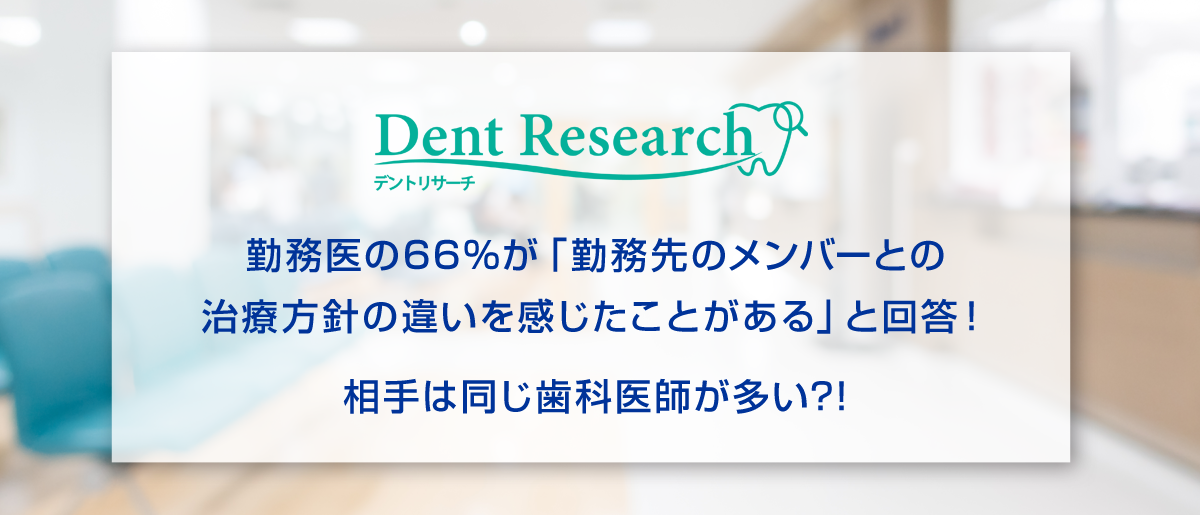 勤務医の66%が「勤務先のメンバーとの治療方針の違いを感じたことがある」と回答! 相手は同じ歯科医師が多い?!