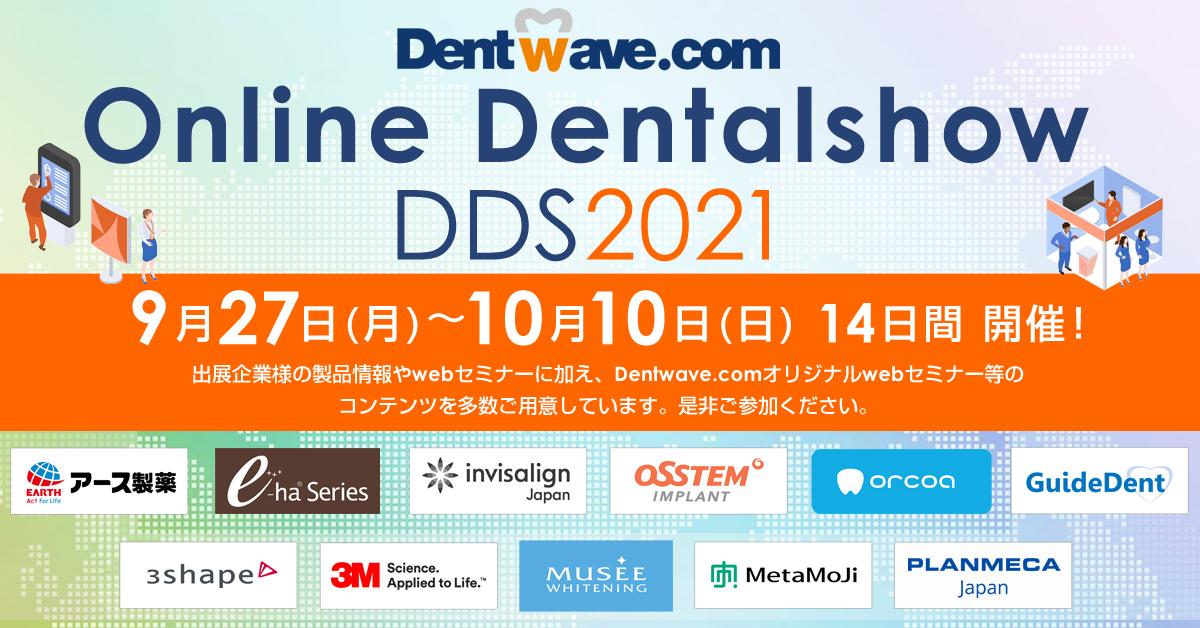 dentwave.com デンタルショー