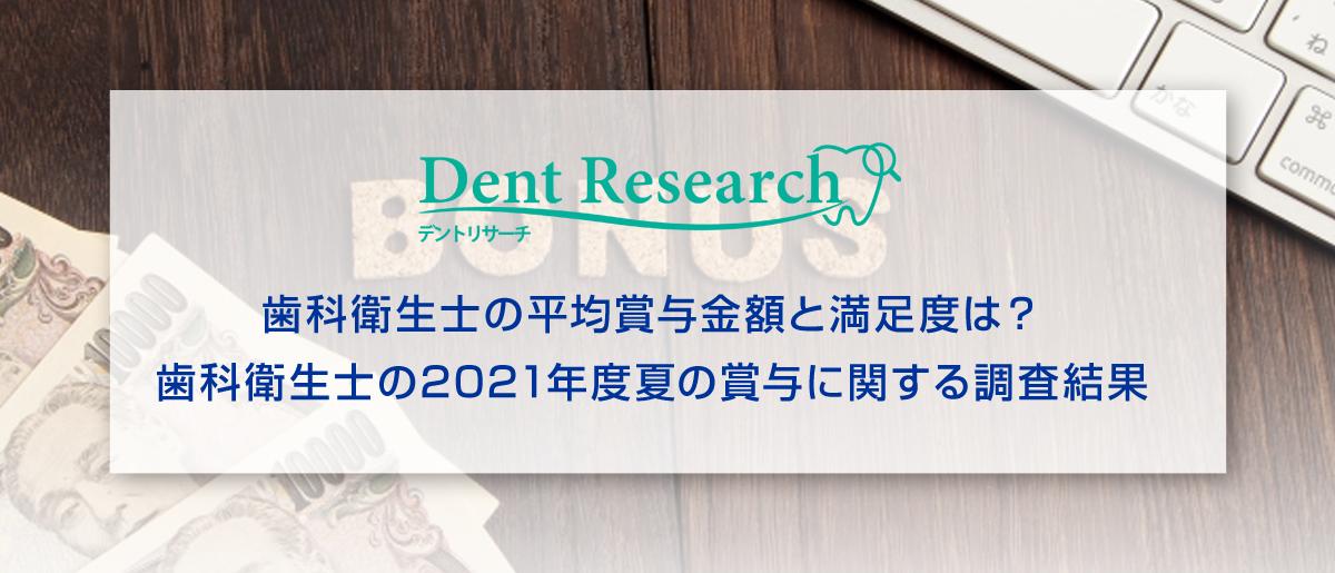 歯科衛生士の平均賞与金額と満足度は? 歯科衛生士の2021年度夏の賞与に関する調査結果