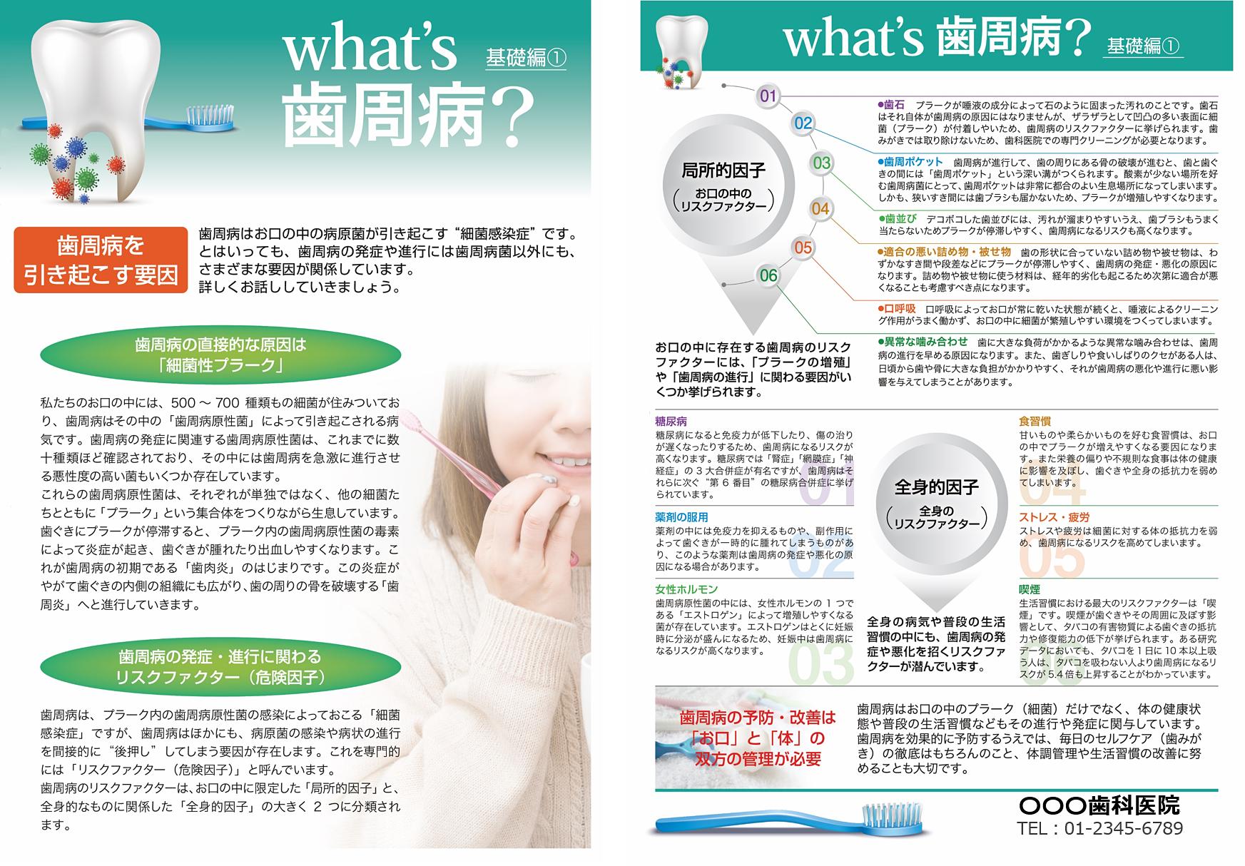 患者様に渡すだけで、歯周病への理解が深まる資料「what's歯周病?」無料進呈中