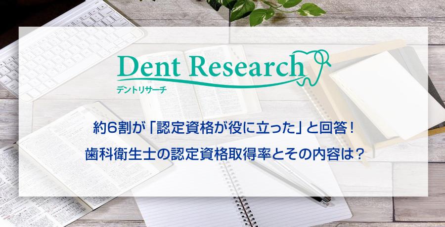 約6割が「認定資格が役に立った」と回答! 歯科衛生士の認定資格取得率とその内容は?