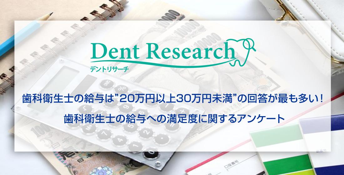 """歯科衛生士の給与は""""20万円以上30万円未満""""の回答が最も多い! 歯科衛生士の給与への満足度に関するアンケート"""