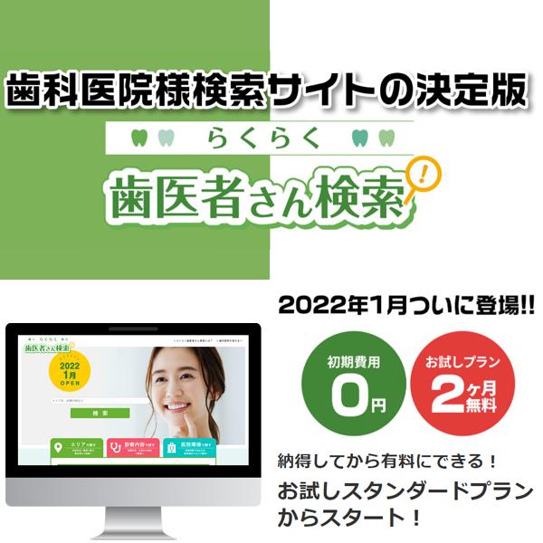 歯科医院様検索サイトの決定版「らくらく歯医者さん検索」